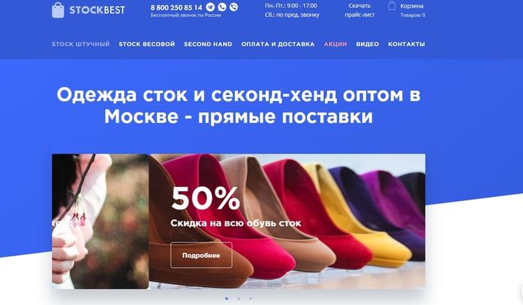 stock-s